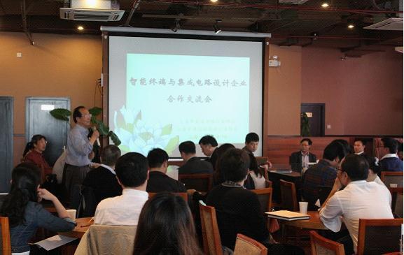 上海市/智能终端与集成电路设计企业交流对接会成功举办
